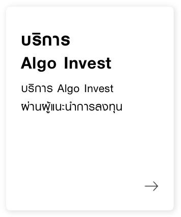 บริการ Algo Invest