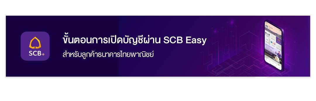ขั้นตอนการเปิดบัญชีผ่าน SCB Easy
