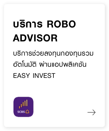 บริการ ROBO Advisor