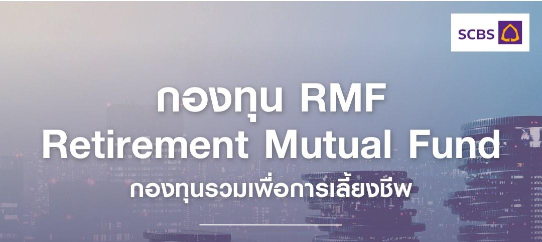 กองทุนรวม RMF หรือ กองทุนรวมเพื่อการเลี้ยงชีพ