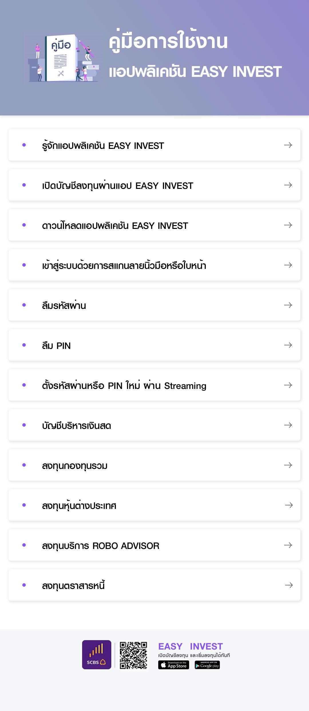 คู่มือการใช้งาน แอปพลิเคชัน EASY INVEST