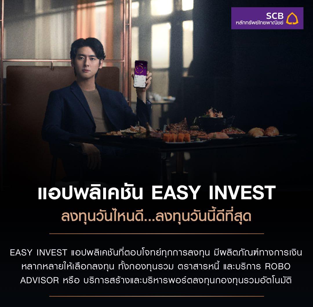 แอปพลิเคชัน EASY INVEST ลงทุนวันไหนดี ลงทุนวันนี้ดีที่สุด EASY IN-VEST แอปพลิเคชันที่ตอบโจทย์ทุกการลงทุน มีผลิตภัณฑ์ทางการเงินหลากหลายให้เลือกลงทุน ทั้งกองทุนรวม ตราสารหนี้ และบริการ ROBO ADVISOR หรือ บริการสร้างและบริหารพอร์ตลงทุนกองทุนรวมอัตโนมัติ