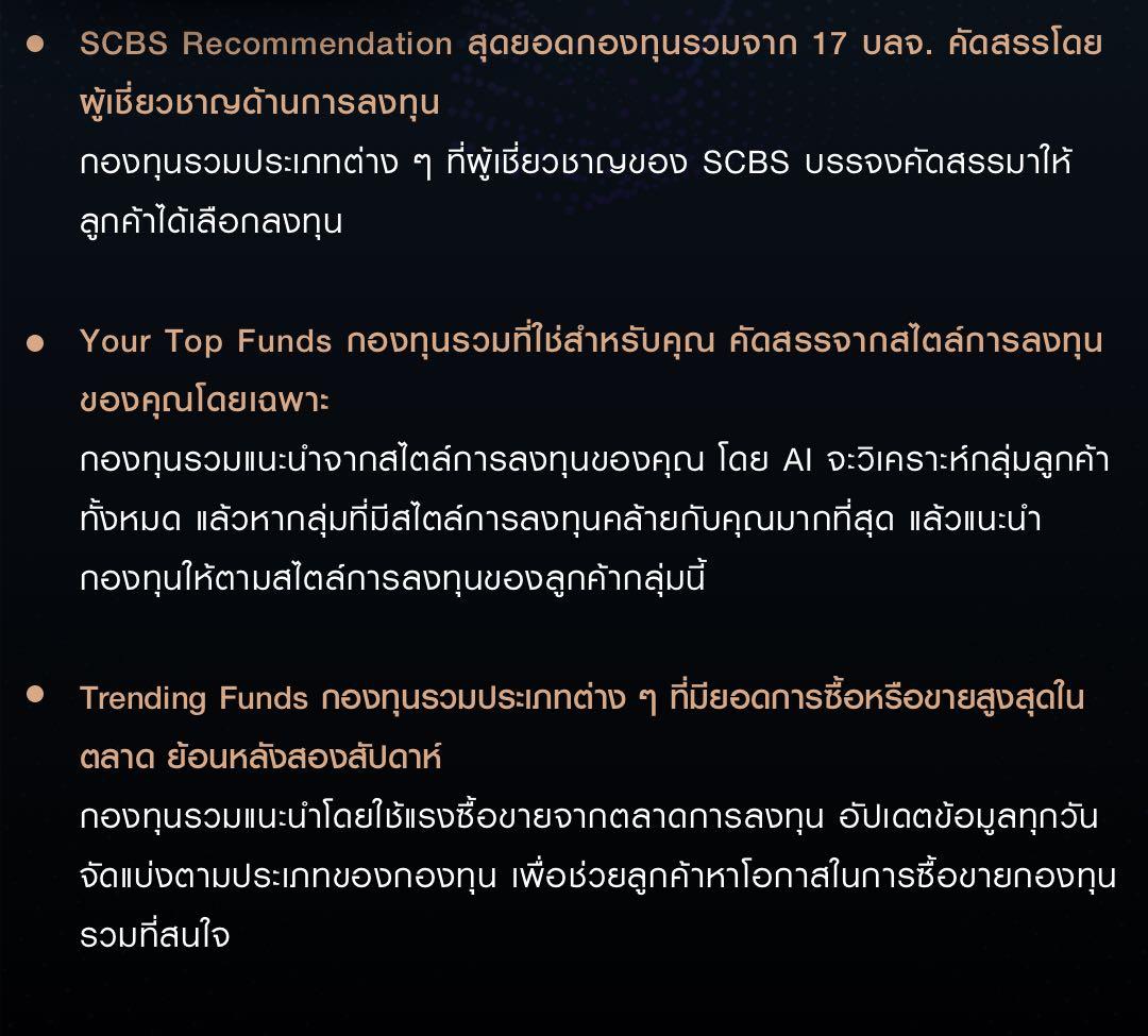 SCBS Recommendation สุดยอดกองทุนรวมจาก 17 บลจ. Your Top Funds กองทุนรวมที่ใช่สำหรับคุณ คัดสรรจากสไตล์การลงทุนของคุณ Trending Funds กองทุนรวม ที่มียอดการซื้อสูงสุดในตลาด