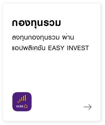 กองทุนรวม ลงทุนผ่านแอปพลิเคชัน EASY INVEST