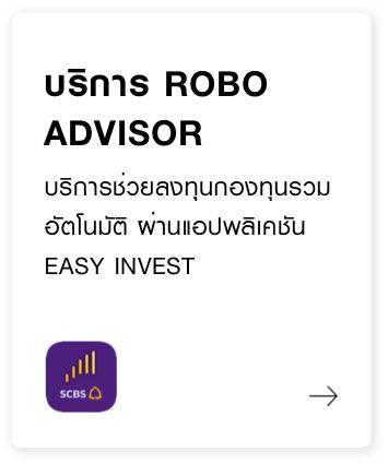 บริการ ROBO ADVISOR สร้างและบริหารพอร์ตกองทุนรวมอัตโนมัติ ผ่านแอปพลิเคชัน EASY INVEST