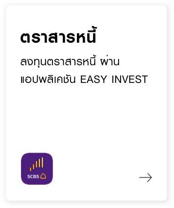 ตราสารหนี้ ลงทุนผ่านแอปพลิเคชัน EASY INVEST
