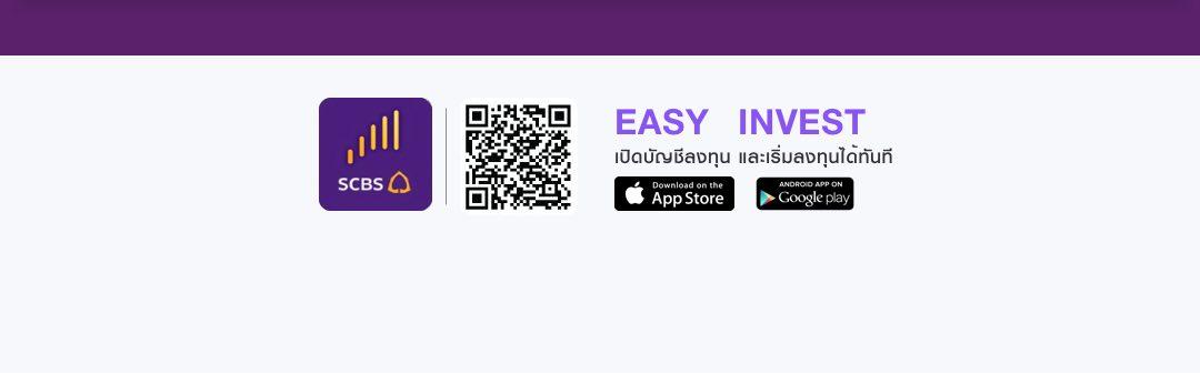 เปิดบัญชีลงทุน และเริ่มลงทุนได้ทันทีบนแอปพลิเคชัน EASY INVEST
