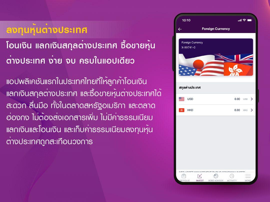 โอนเงิน แลกเงินสกุลต่างประเทศ ซื้อขายหุ้นต่างประเทศ ง่าย จบ ครบในแอปเดียว แอปพลิเคชันแรกในประเทศไทย สะดวก ลื่นมือ ตลาดสหรัฐอเมริกา และตลาดฮ่องกง ไม่ต้องส่งเอกสารเพิ่ม ไม่มีค่าธรรมเนียมแลกเงินและโอนเงิน เก็บค่าธรรมเนียมถูกสะเทือนวงการ