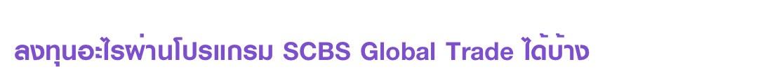 ลงทุนอะไรผ่านโปรแกรม SCBS Global Trade ได้บ้าง