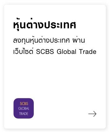หุ้นต่างประเทศ ลงทุนผ่านเว็บไซต์ SCBS Global Trade หรือผู้แนะนำการลงทุน