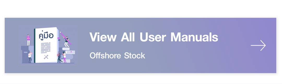 View All User Manuals. Offshore Stock.