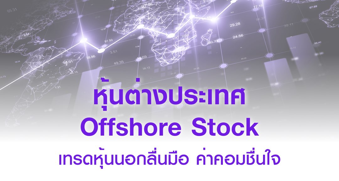 หุ้นต่างประเทศ Offshore Stock เทรดหุ้นนอกลื่นมือ ค่าคอมชื่นใจ