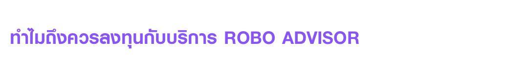 ทำไมถึงควรลงทุนกับบริการ ROBO ADVISOR