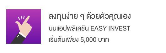 ลงทุนง่าย ๆ ด้วยตัวคุณเอง บนแอปพลิเคชัน EASY INVEST เริ่มต้นเพียง 5,000 บาท