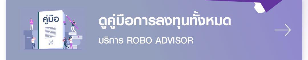 ดูคู่มือการลงทุนทั้งหมดของบริการ ROBO ADVISOR