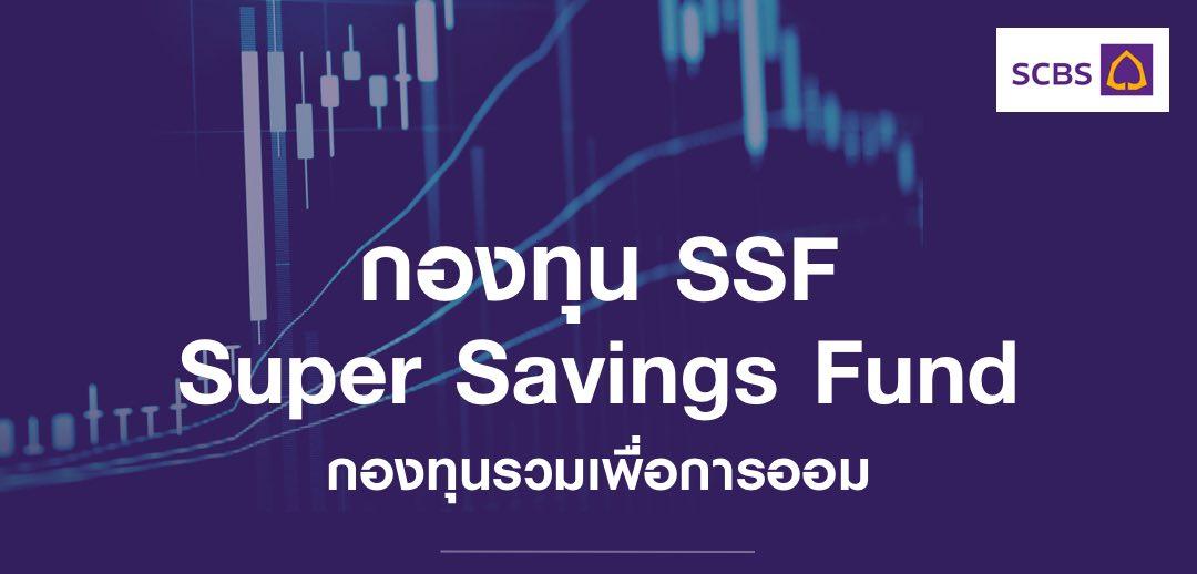 กองทุน SSF (Super Savings Fund) หรือ กองทุนรวมเพื่อการออม