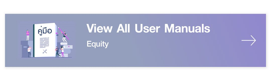 View All User Manuals – Equity