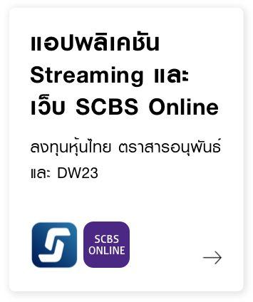 แอปพลิเคชัน Streaming และเว็บไซต์ www.SCBSonline.com สำหรับลงทุนในหุ้นไทย ตราสารอนุพันธ์ และ DW23