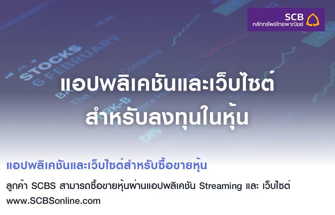 แอปพลิเคชันและเว็บไซต์ลงทุนในหุ้น ลูกค้า SCBS สามารถซื้อขายหุ้นผ่านแอปพลิเคชัน Streaming และเว็บไซต์ www.SCBSonline.com