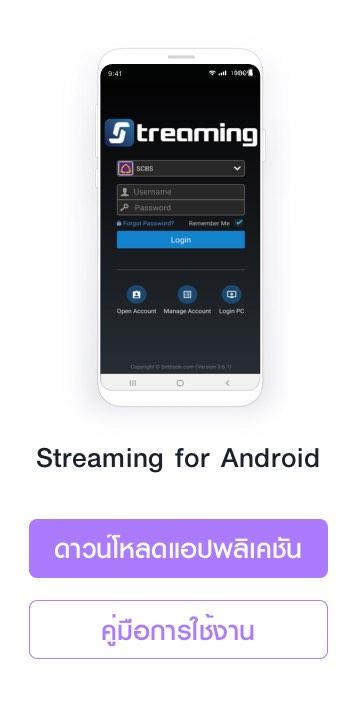 Streaming for Android ดาวน์โหลดแอปพลิเคชัน คู่มือการใช้งาน
