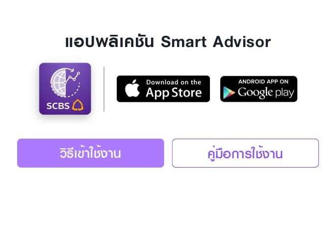 แอปพลิเคชัน Smart Advisor วิธีเข้าใช้งาน คู่มือการใช้งาน