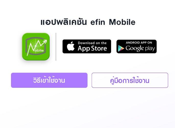 แอปพลิเคชัน efin Mobile วิธีเข้าใช้งาน คู่มือการใช้งาน