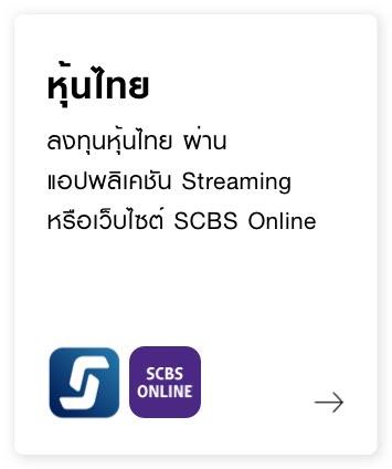 หุ้นไทย ลงทุนผ่านแอปพลิเคชัน Streaming หรือ www.SCBSonline.com
