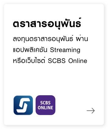 ตราสารอนุพันธ์ ลงทุนผ่านแอปพลิเคชัน Streaming หรือ www.SCBSonline.com