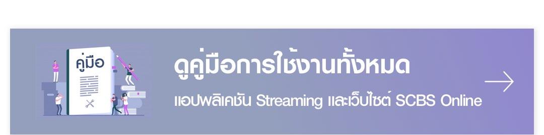 ดูคู่มือการใช้งานทั้งหมดของแอปพลิเคชัน Streaming และ www.SCBSonline.com