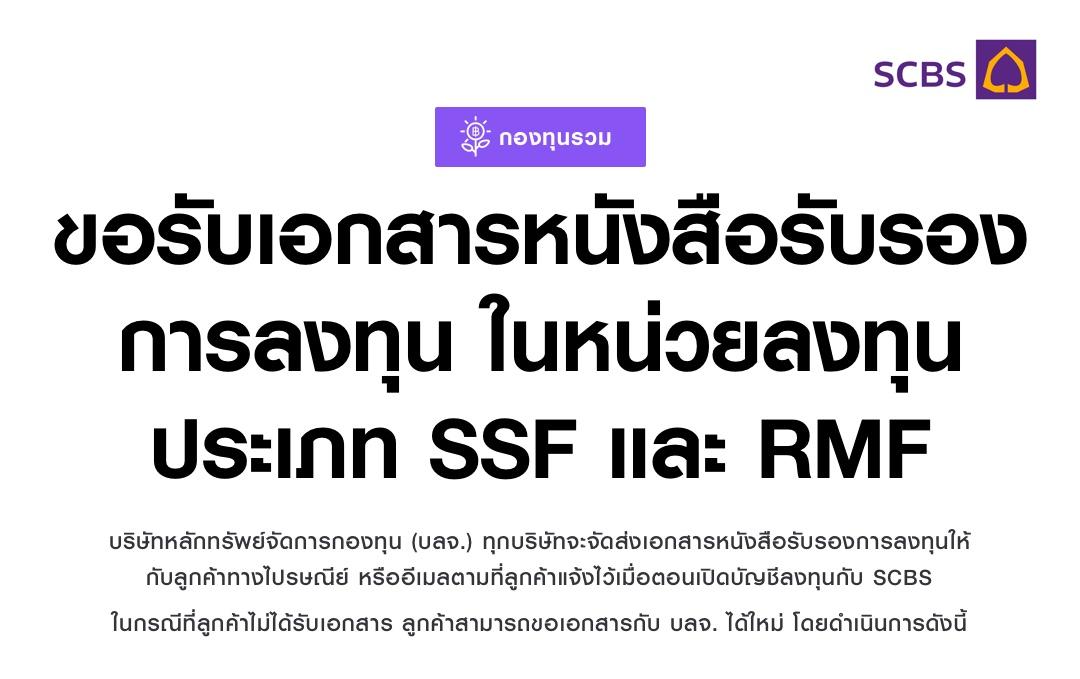 ขอรับหนังสือรับรองการลงทุน ในหน่วยลงทุน SSF และ RMF