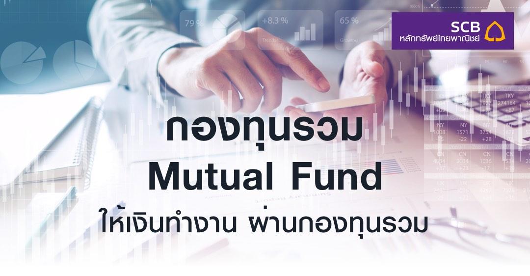 กองทุนรวม Mutual Fund ให้เงินทำงาน ผ่านกองทุนรวม
