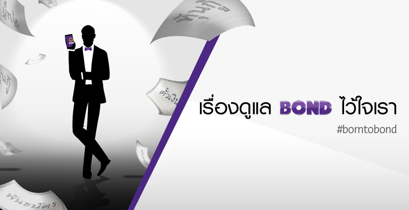 SCBS Bond