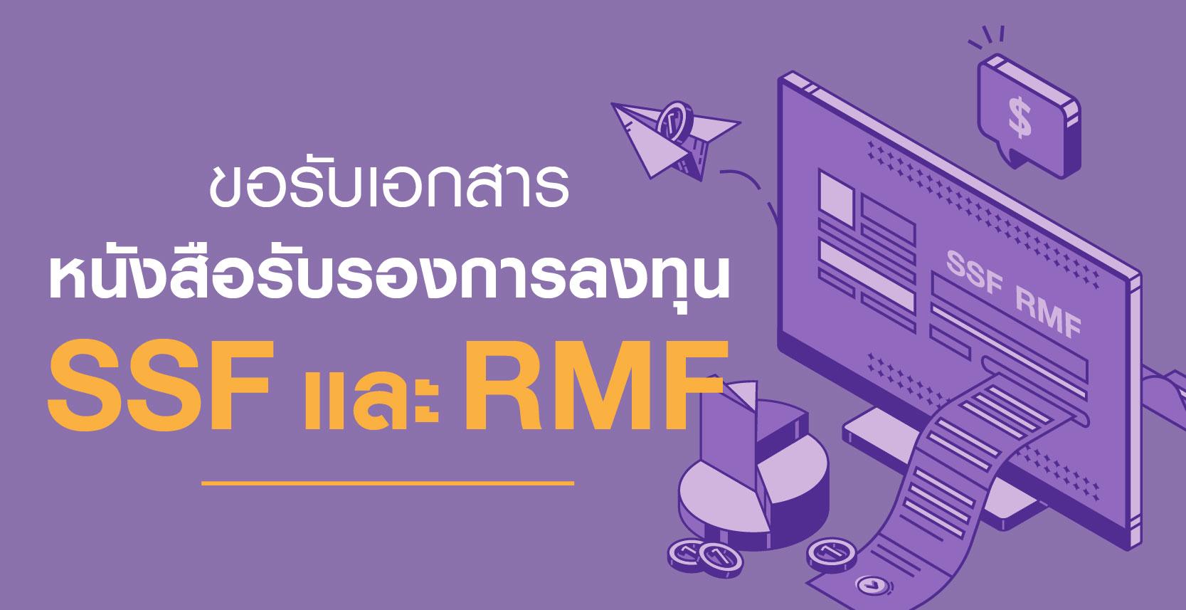 ขอรับหนังสือรับรองการลงทุน SSF และ RMF
