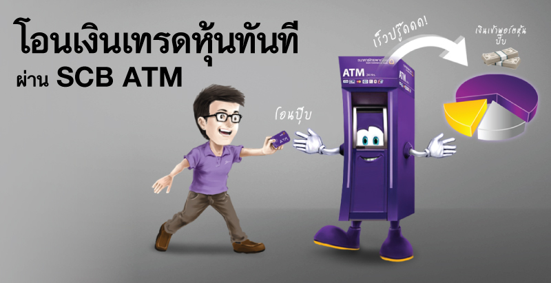 โอนเงินเทรดหุ้นทันที..ผ่าน SCB ATM