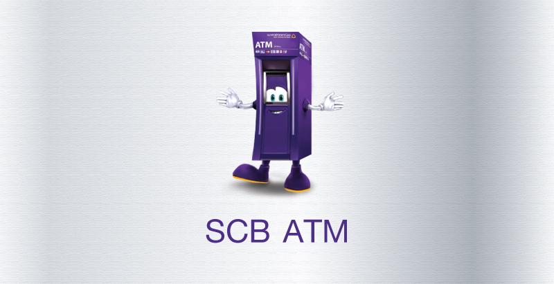 ATM ของธนาคารไทยพาณิชย์