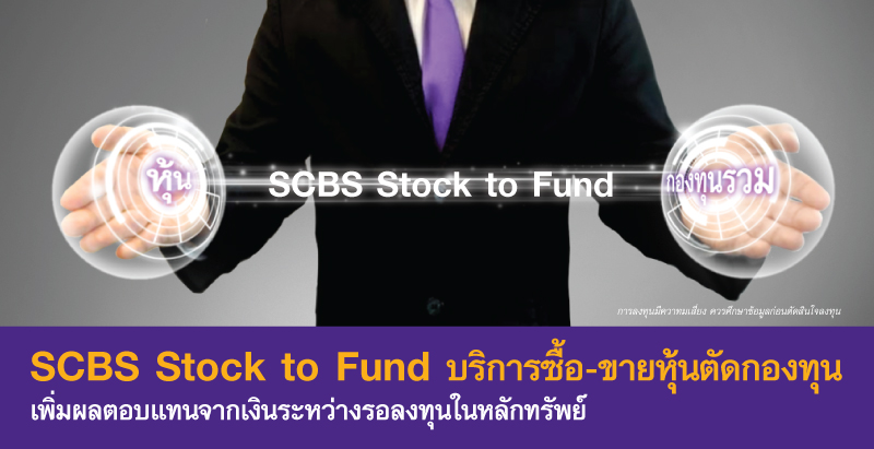 SCBS Stock to Fund