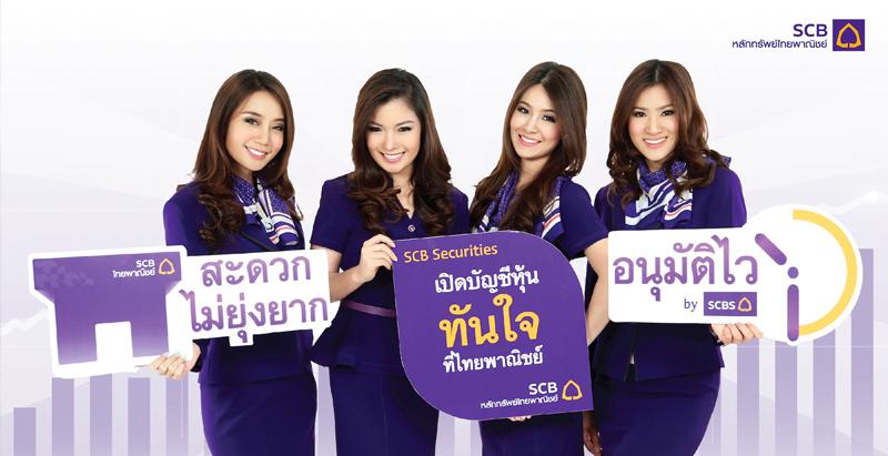 เปิดบัญชีหุ้นทันใจ...ที่ไทยพาณิชย์