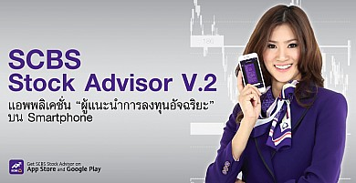 SCBS Stock Advisor Version 2