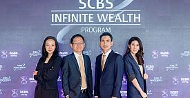 บล.ไทยพาณิชย์ เปิดรับสมัคร SCBS Infinite Wealth Program รุ่น 6 (SCBS IWP#6) หลักสูตรการลงทุนที่พร้อมต่อยอดความมั่งคั่งอย่างยั่งยืน